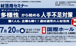 【人材活用セミナー】多様性から始める人手不足対策(北海道経産局)