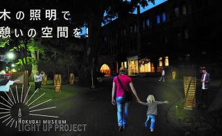 北大総合博物館前を明るくしたい!木の照明で来館者の憩いの空間を
