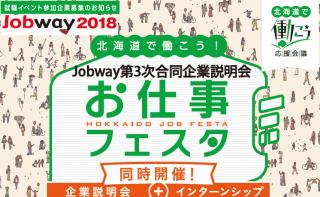 合同企業説明会「北海道で働こう!お仕事フェスタ」のご案内