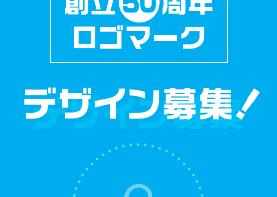 北海道同友会50周年ロゴマークデザインを募集!