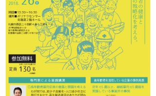 高年齢者雇用促進セミナーのご案内(高齢・障害・求職者雇用支援機構北海道支部)