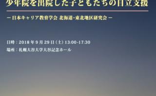 北海道キャリア教育フォーラム2018(北海道キャリア教育研究会)