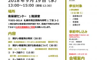 「就労支援ってなんだろう?~障がい者雇用の現状~」のご案内(札幌市自立支援協議会)