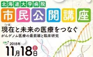 北海道大学病院市民公開講座「現在と未来の医療をつなぐ」のご案内