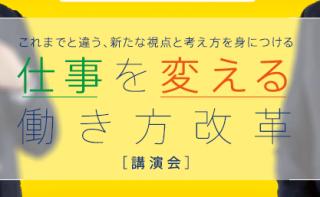 講演「仕事を変える働き方改革」のご案内(北海道新聞社)