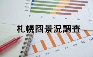 同友会札幌支部 景況調査(DOR札幌) 2018年7~9月期結果報告