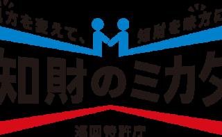 平成30年度 知財のミカタ〜巡回特許庁〜のご案内