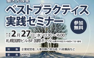 働き方改革 ベストプラクティス実践セミナー(北海道)