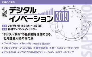 「デジタルイノベーション2019 札幌」のご案内