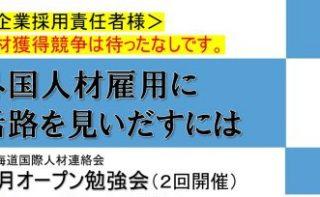 北海道国際人材連絡会 4月オープン勉強会のご案内