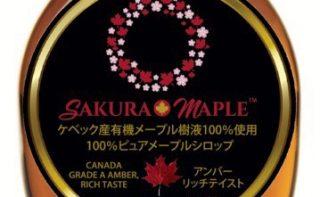 SAKURA社のメープルシロップ輸入(MIRAI connects)