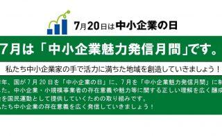 7月は「中小企業魅力発信月間」、7月20日は「中小企業の日」です。