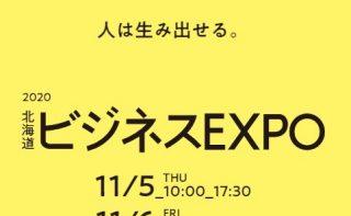 ビジネスEXPO2020の出展者募集がスタートしました