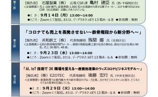 札幌支部 会員応援連続企画(第3弾)のご案内