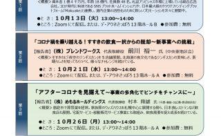 札幌支部 会員応援連続企画(第4弾)のご案内
