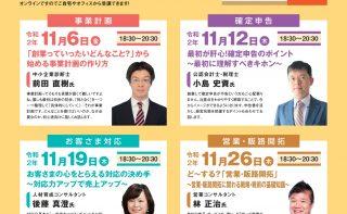 創業者向けオンラインセレクトセミナーのご案内(北海道信用保証協会様)