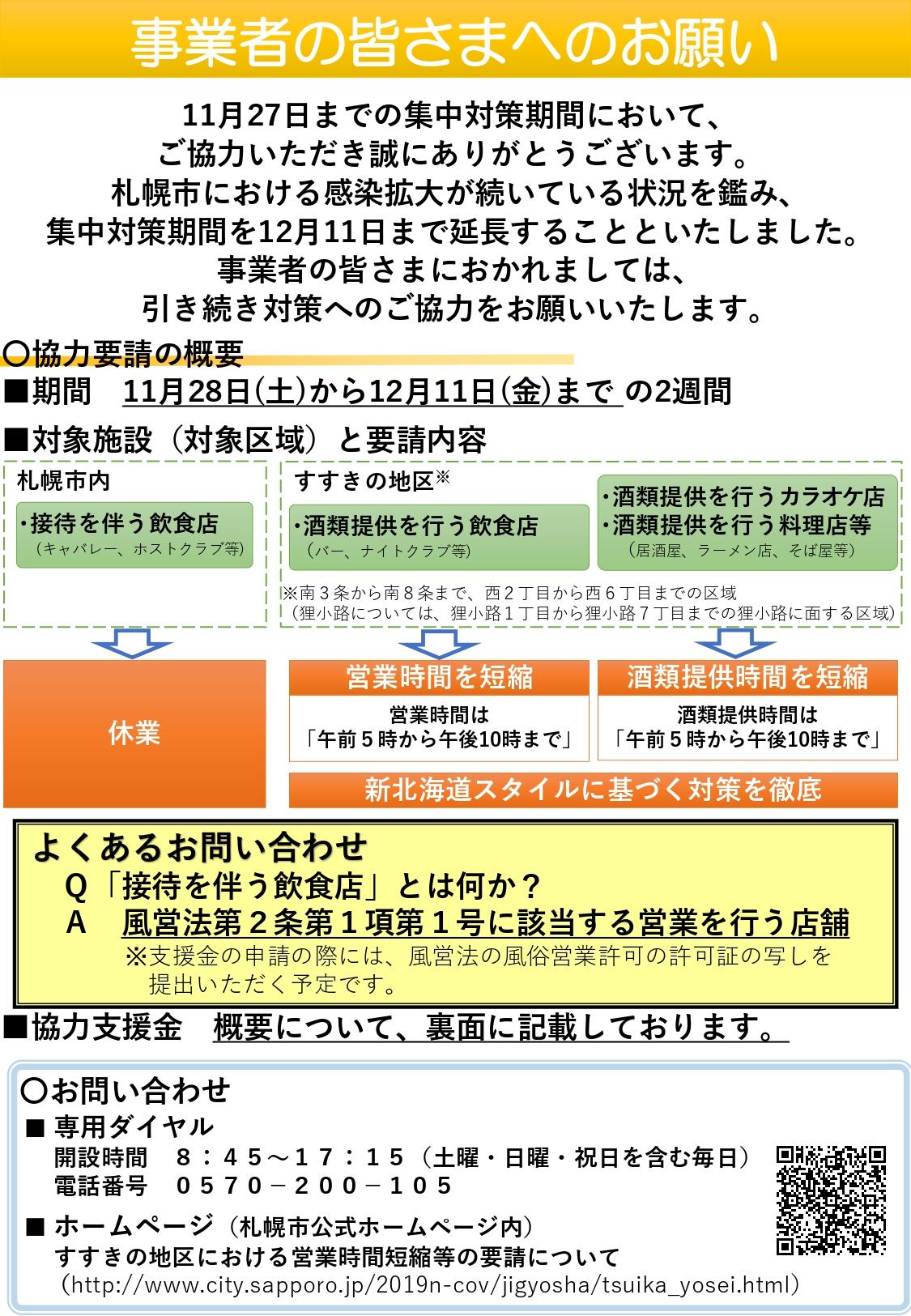 札幌 市 ウイルス コロナ