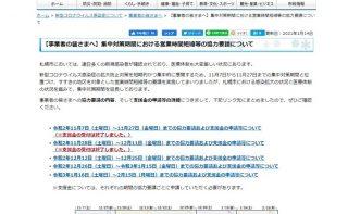 札幌市からの協力要請の内容、支援金の申請等の詳細についてご確認ください