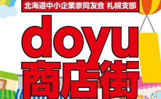 未来サポート部会入会のご案内~会員企業「doyu商店街アプリ」を活用しよう~