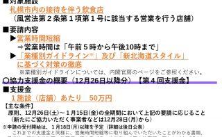 北海道の「集中対策期間」における新型コロナウイルス感染症感染防止策の 変更に伴う市内事業者の皆さまへのお願いについて(札幌市)