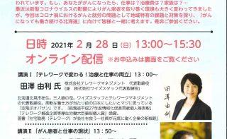 ワーキングサバイバーズフォーラム2021のご案内(北海道、ピンクリボンin SAPPORO)