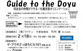 「Guide to the Doyu」のご案内