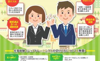 登録応援企業募集のご案内(札幌市若者支援総合センター)