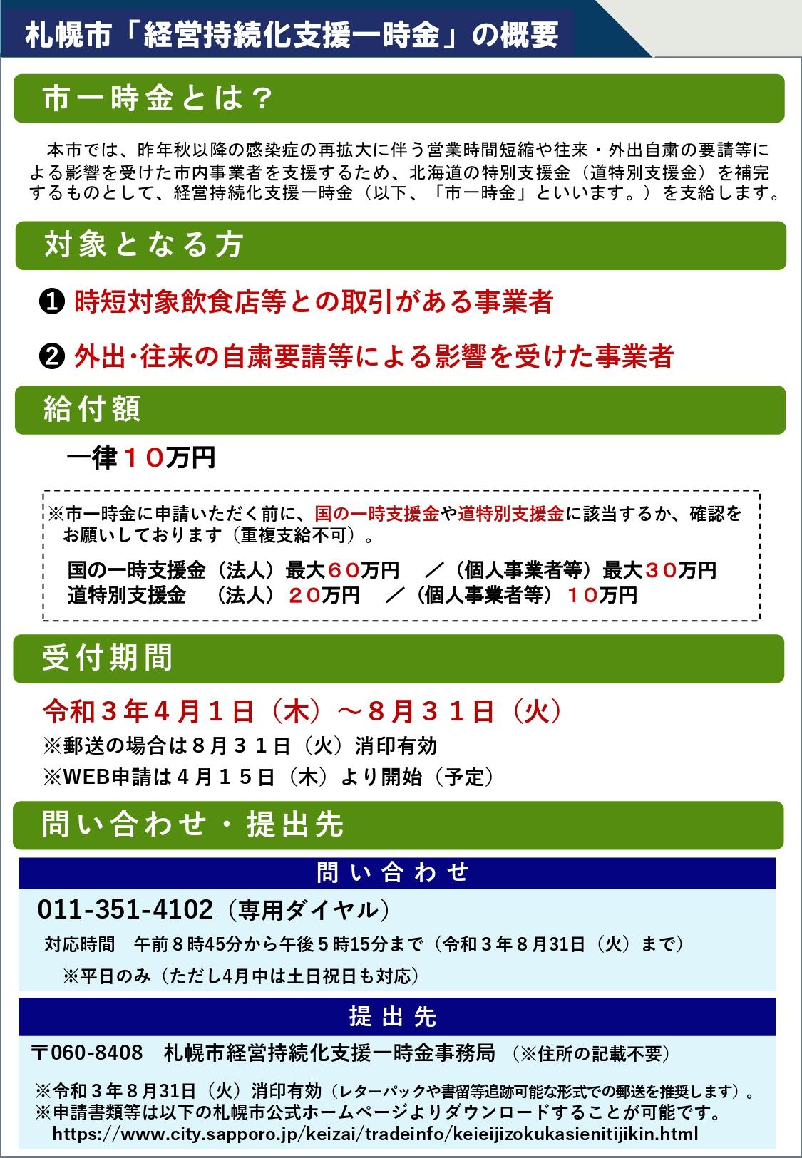 札幌市「経営持続化支援一時金」の概要(札幌市) | 北海道中小企業家 ...