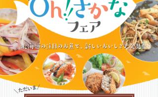 北海道「oh!さかなフェア」参加飲食店募集のお知らせ