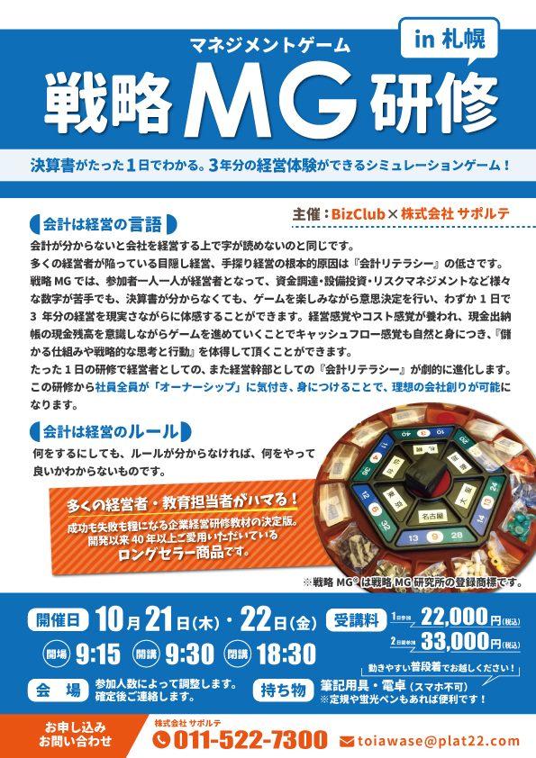戦略MG研修 in 札幌