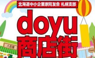 「doyu商店街アプリ」無料登録のご案内