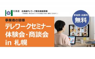 テレワークセミナー体験会・商談会in札幌(北海道テレワーク普及推進事業)