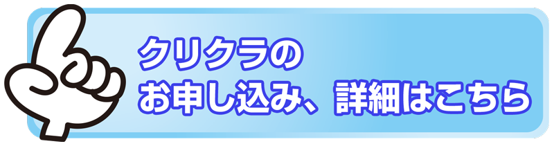 kurikura_b2