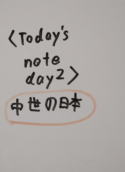 〈TNK's  Note No.2〉歴史(S) 中世の日本