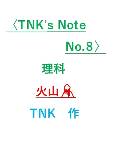〈TNK's Note No.8〉理科(P)  火山🌋 表紙