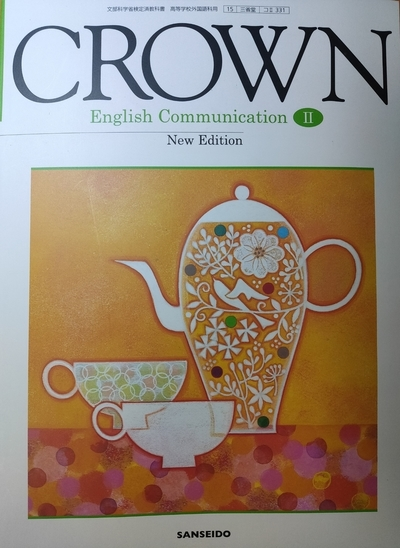 CROWNⅡ Lesson3 Section1