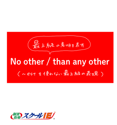 【No other / than any other】〜est を使わない最上級の表現法!