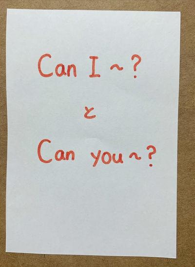 【中2】Can I〜?Can you〜?