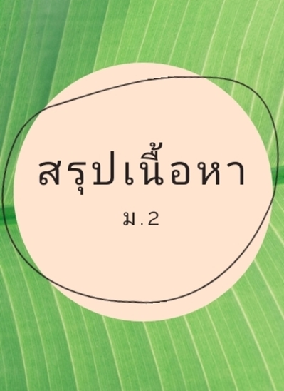 How to ผลิตสินค้า