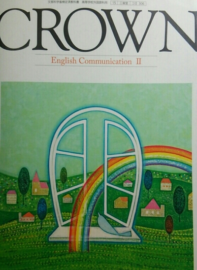 CROWNⅡ lesson1 表紙