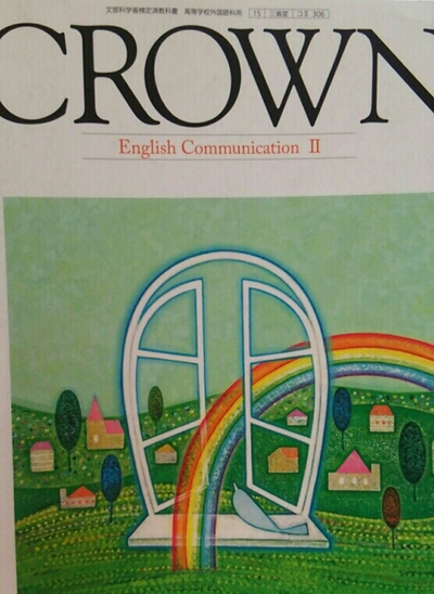 CROWNⅡlesson3 表紙