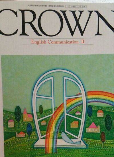 CROWNⅡlesson4 表紙