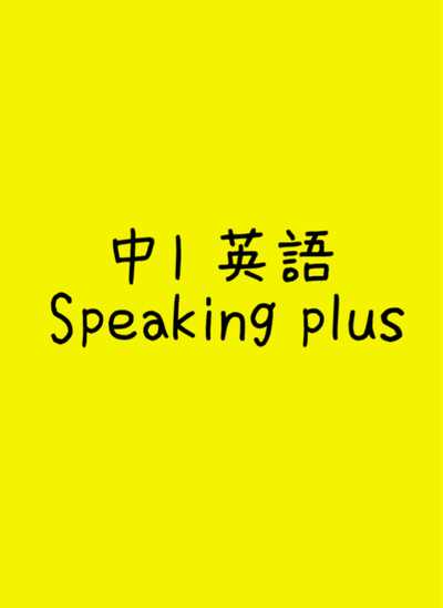 中1 英語 Speaking plus4 表紙