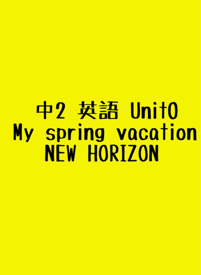 中2 英語 Unit0My Spring vacation  表紙