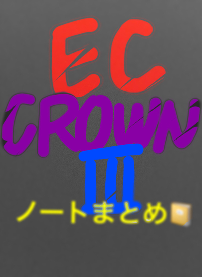 EClll CROWNレッスン1 まとめ 表紙