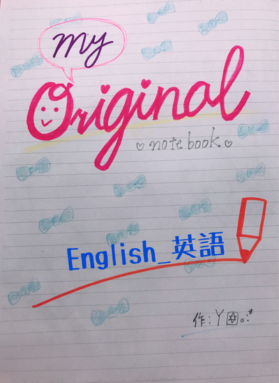 my original notebook 高校受験