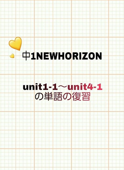 中1 NEWHORIZON unit1〜4の単語復習