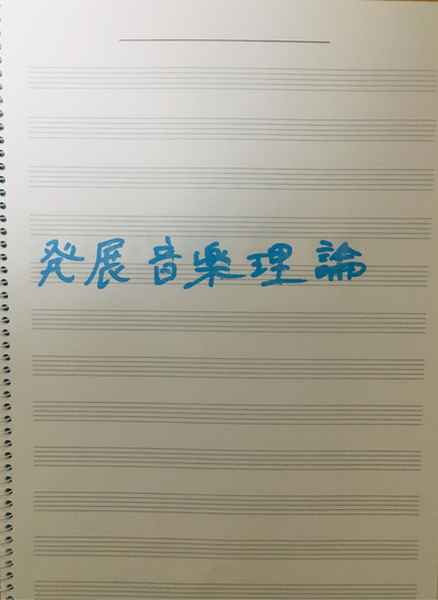 発展的音楽理論