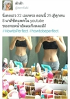 How to perfect หน้า 13