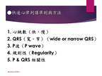 [臨床筆記]EKG Inter._Advanced 第3頁